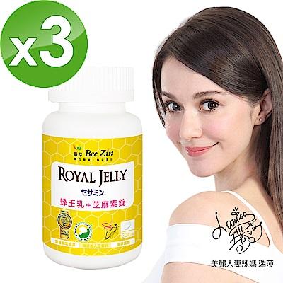 BeeZin康萃 瑞莎代言 日本高活性蜂王乳芝麻素錠30錠x3瓶