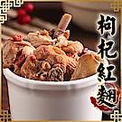 食吧嚴選精燉暖心枸杞紅麴雞湯*10包組(適合1人份/410g)(固形量120g)