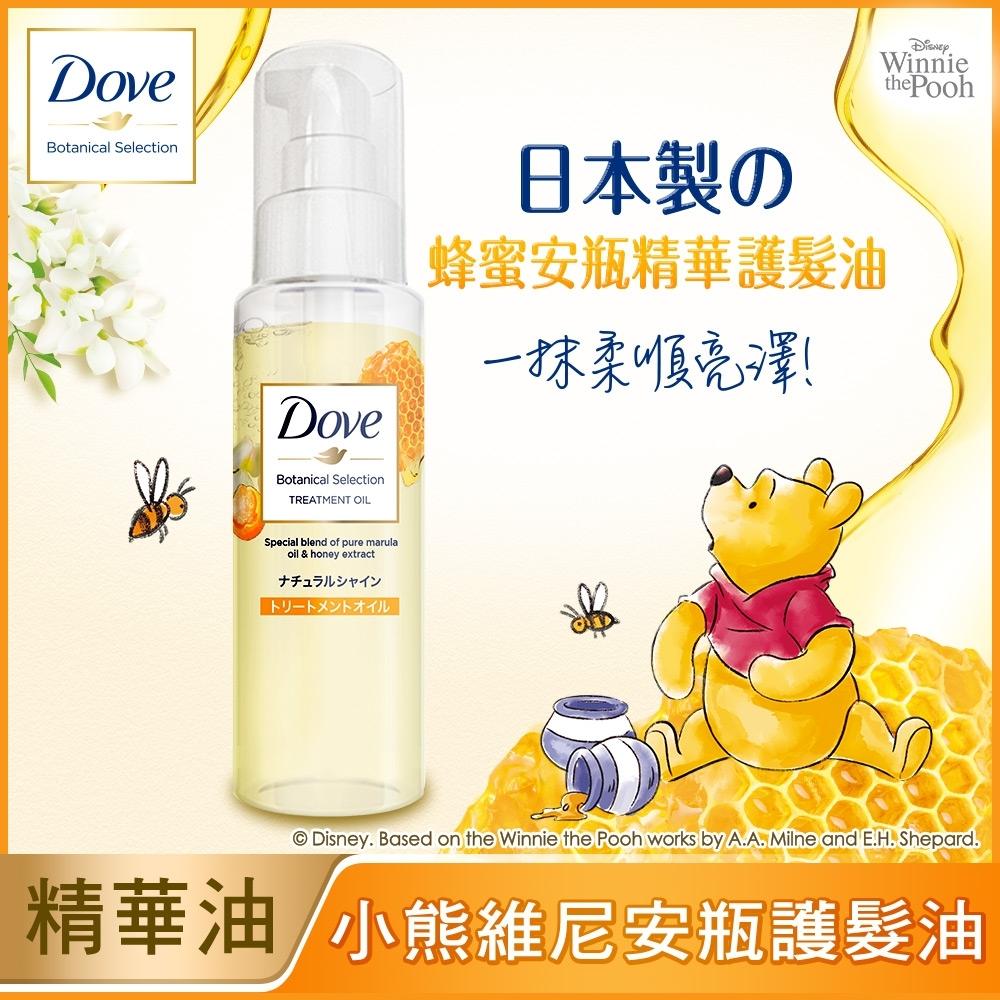 多芬 日本植萃 蜂蜜柔亮 安瓶精華護髮油 100ML (維尼款)