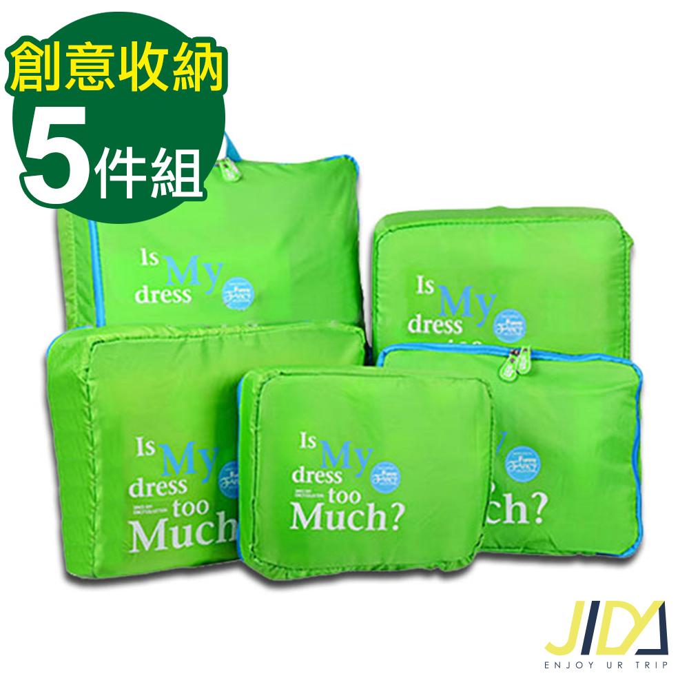 [暢貨出清] JIDA 創意收納包5件組(隨機出貨)