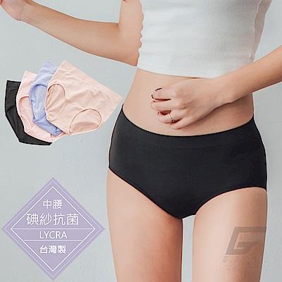 GIAT 碘紗抗菌萊卡無痕美臀褲(中腰款-4件組)
