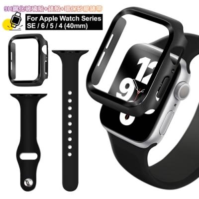 For Apple Watch Series SE/6/5/4 (40mm) 全包覆9H鋼化玻璃貼+錶殼+矽膠錶帶-煥黑