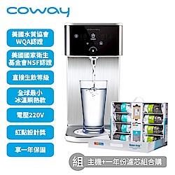 (組合購)Coway 濾淨智控冰溫瞬熱飲水機CHP-241N+一年份濾芯組 送軟水專用淨水器