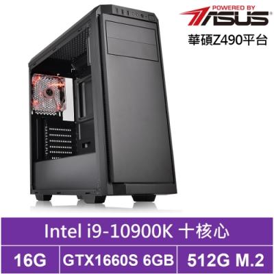 華碩Z490平台[凱撒星將]i9十核GTX1660S獨顯電玩機