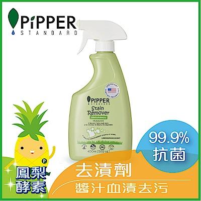 PiPPER STANDARD沛柏鳳梨酵素去漬劑 (檸檬草) 400ml