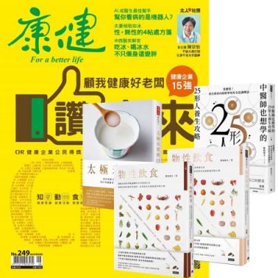 康健雜誌(1年12期)贈 紫林齋主懂體質知養生套書(全4書)