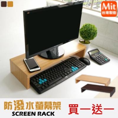 尊爵家Monarch (買一送一)台灣製防潑水桌上型螢幕架 主機架 鍵盤架 收納架 電腦架 增高架 桌上收納架