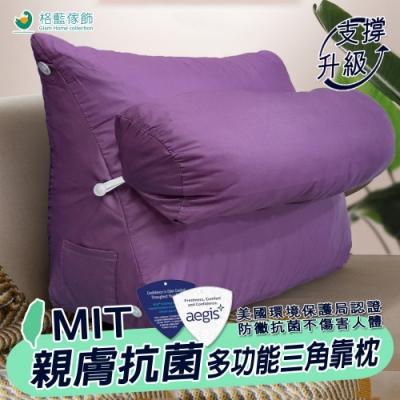 【格藍傢飾】MIT抗菌多功能抬腿枕-紫(靠墊 靠腰 靠枕 靠墊 )