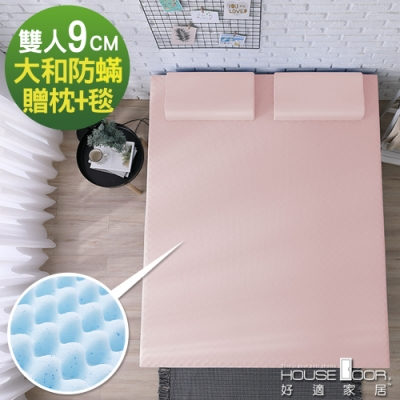 House Door 大和防蹣抗菌9cm藍晶靈涼感記憶床墊全配組-雙人5尺