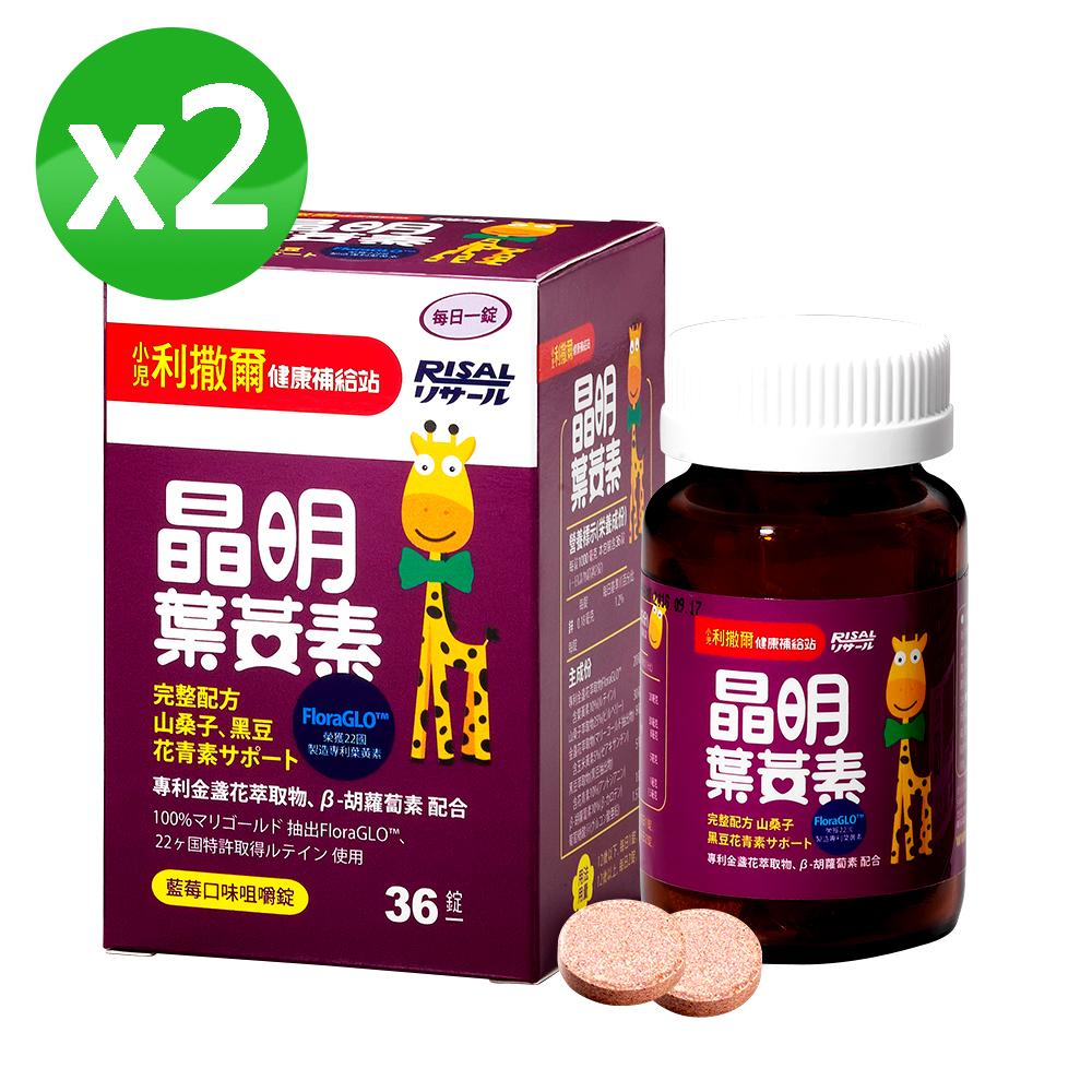【即期良品】小兒利撒爾 晶明葉黃素 咀嚼錠2盒組(36錠/盒/效期20190810)
