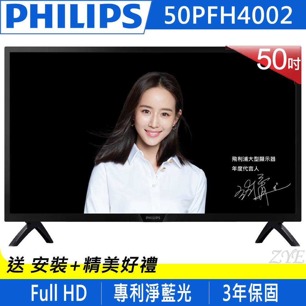 PHILIPS飛利浦 50吋 FHD液晶顯示器+視訊盒 50PFH4002 @ Y!購物