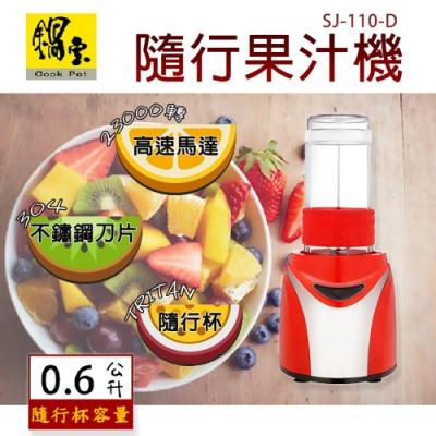 【鍋寶】行動隨身杯果汁機研磨機(SJ-110-D)