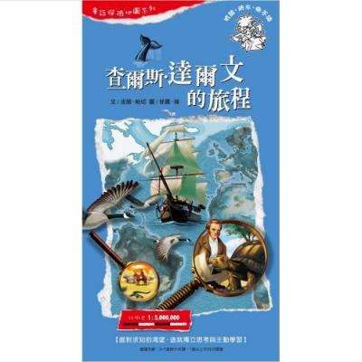 閣林文創 童話探險地圖系列-查爾斯.達爾文的旅程