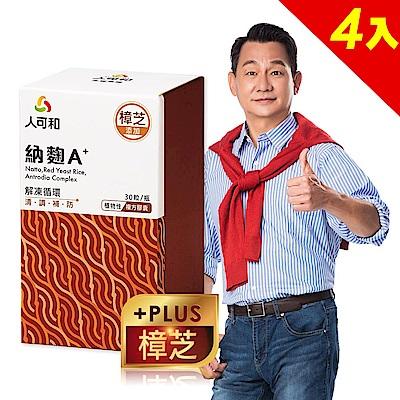 【人可和】納麴A+ 樟芝添加x4盒(30粒/盒)-舒心活絡解凍大小循環