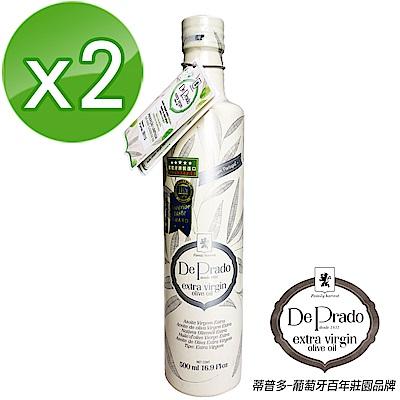 De Prado蒂普多100%Extra Virgin莊園級初榨橄欖油 500ml*2瓶