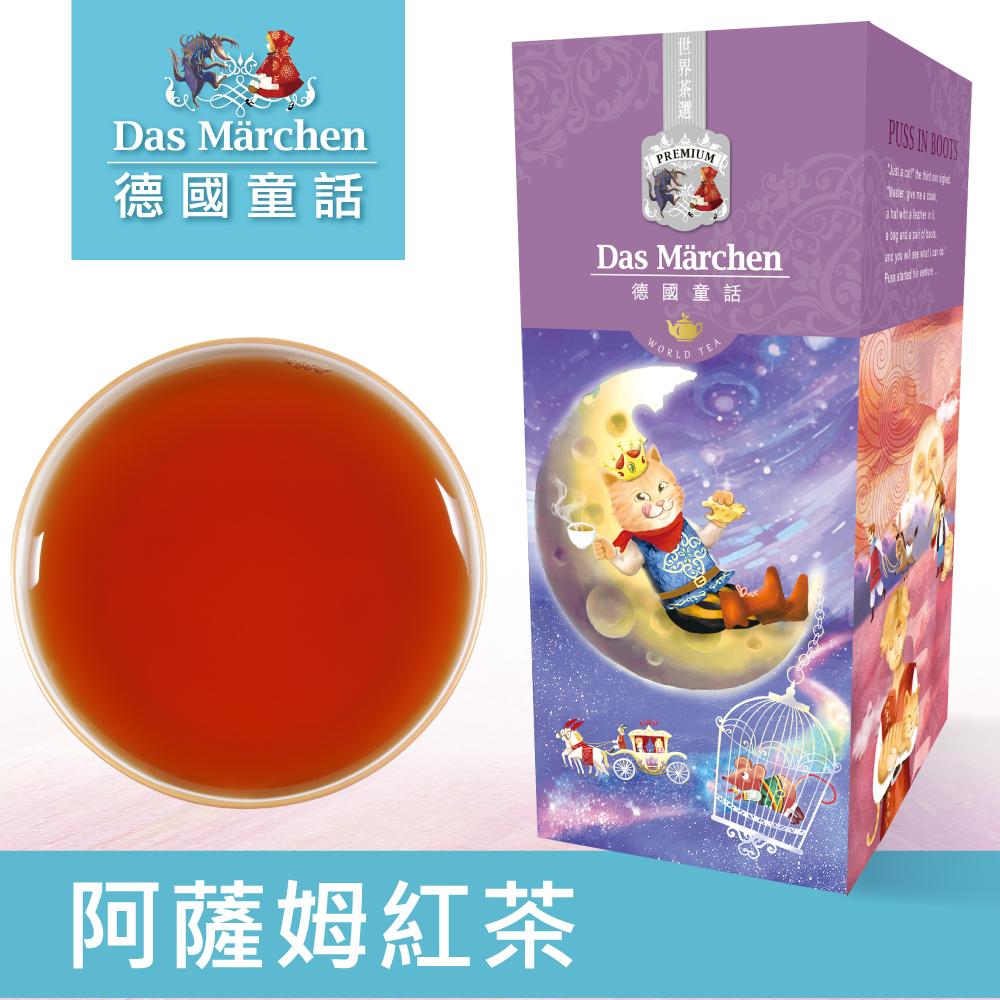 德國童話 阿薩姆紅茶TGFOP1(100g)