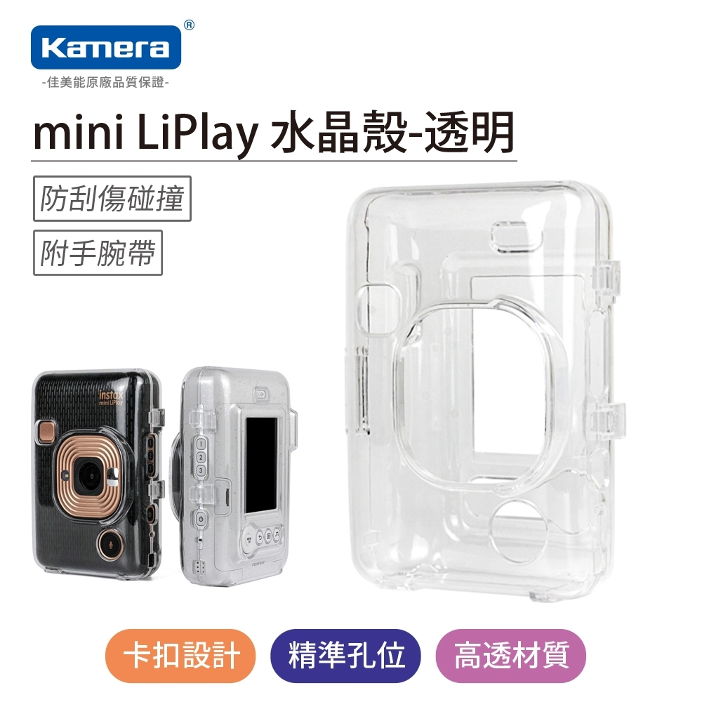 Kamera for instax mini LiPlay 水晶殼 (透明) 富士