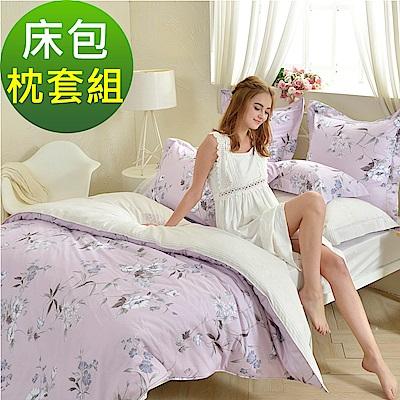 義大利La Belle 紫宴花音 雙人純棉床包枕套組