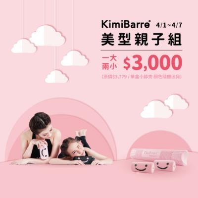 KimiBarre 美型棒-美型親子組一大兩小-KIMIKO