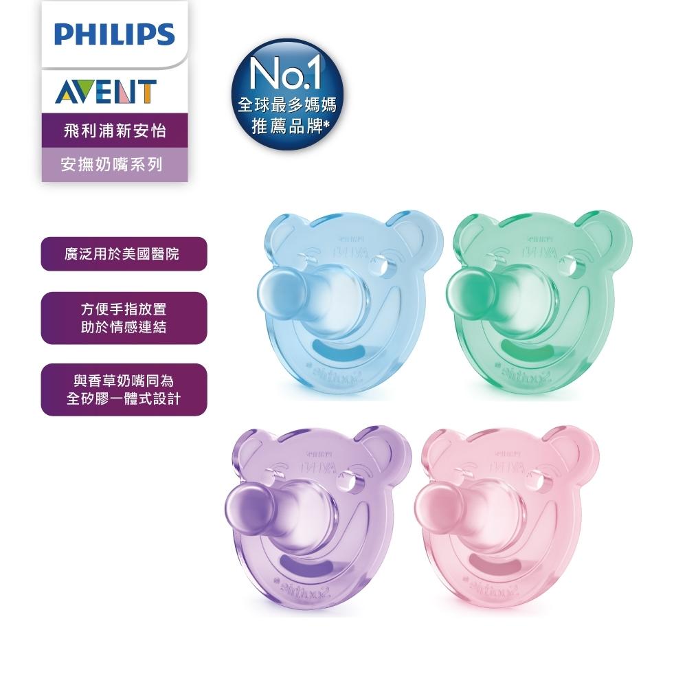 【PHILIPS AVENT】熊熊矽膠安撫奶嘴 0~3M 藍綠(SCF194/01)/紫粉(SCF194/02)