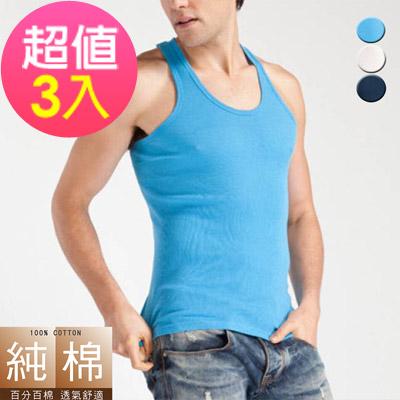 無接縫純棉運動挖背背心(超值3件組)【義大利名牌】