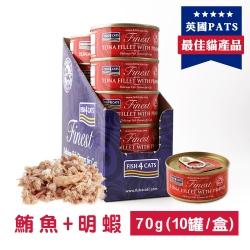 即期良品/海洋之星FISH4CATS 鮪魚明蝦貓罐 70g (10罐/盒)