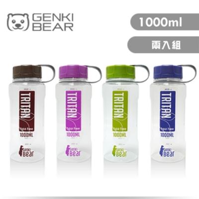 GENKI BEAR彩遊Tritan運動水壺1000ml兩入組