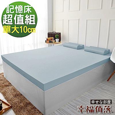 幸福角落 超薄涼感表布 10cm厚全平面竹炭記憶床墊超值組-單大3.5尺