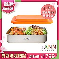 純鈦餐具 多功能日式便當盒/保鮮盒/料理盒