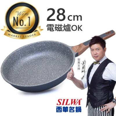 西華SILWA 瑞士原礦不沾平底鍋28cm 電磁爐平底鍋推薦