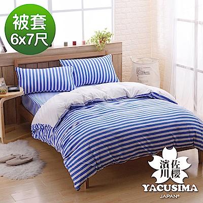 濱川佐櫻 / 雙人針織被套 / 活力彩漾-鮮藍