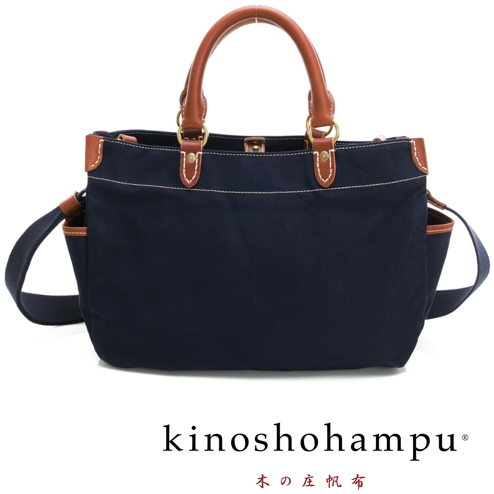 kinoshohampu 多格層牛角通勤包(小) 藍