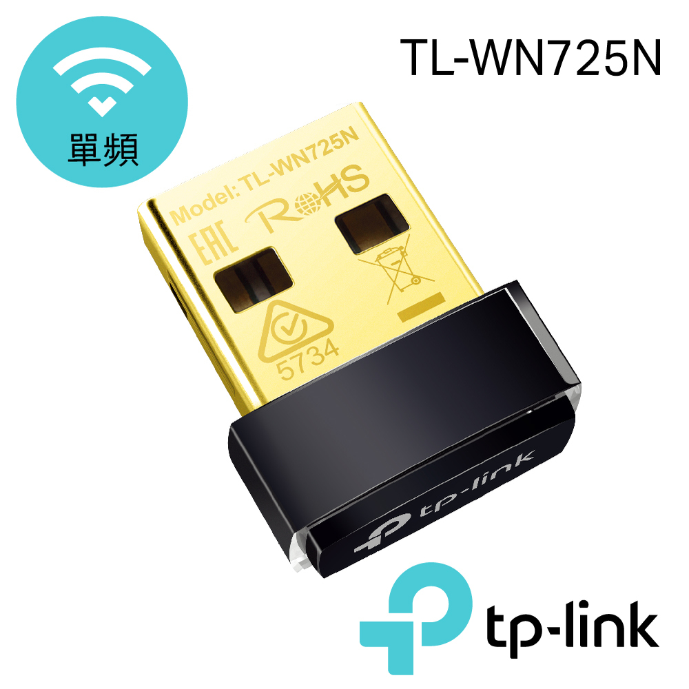 TP-Link TL-WN725N 超微型 150Mbps無線網路wifi USB 網卡