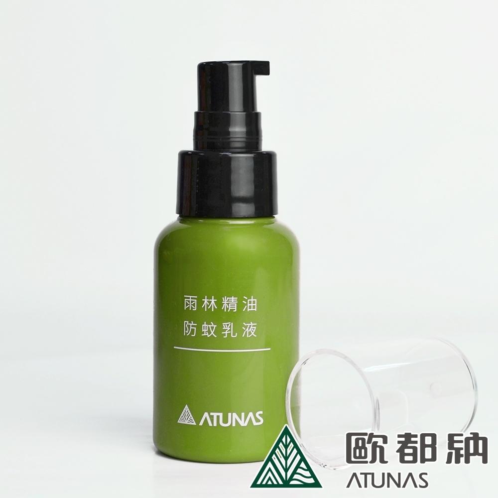 【ATUNAS 歐都納】雨林精油天然防蚊乳液A2ACBB15N/臉部身體皆適用