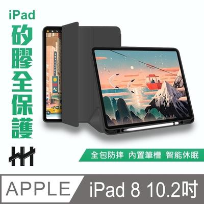 【HH】矽膠防摔智能休眠平板皮套系列 Apple iPad 8/7 (2020/2019)(10.2吋)(黑)