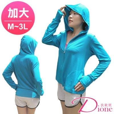Dione 狄歐妮 日本製 加大UV衣防曬美機能衣連帽(M-大尺碼3L)