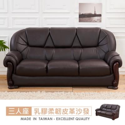 時尚屋  佐伊三人座獨立筒乳膠柔韌皮沙發