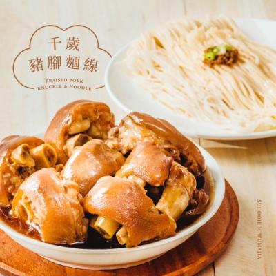 果貿吳媽家 千歲豬腳麵線禮盒(豬腳850g+黑麻油麵線100g)