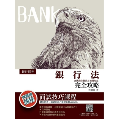 2019年銀行法完全攻略(含洗錢防制法及相關規定)(銀行考試適用)(T057F19-1)
