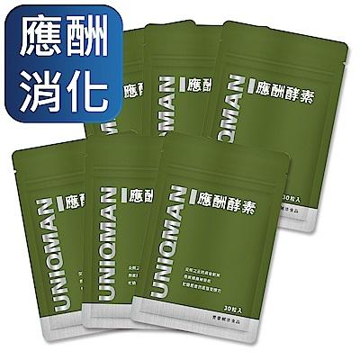UNIQMAN 應酬酵素膠囊(6袋組)(30顆/袋)