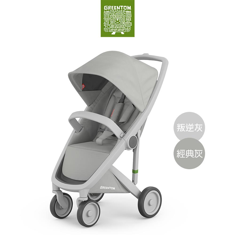 荷蘭 Greentom  Classic經典款嬰兒推車(叛逆灰+經典灰)