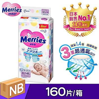 妙而舒 金緻柔點透氣紙尿褲(NB) 40片X4包/箱
