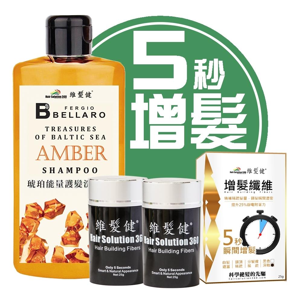 A+維髮健 增髮纖維琥珀洗髮組(增髮纖維25g*2+琥珀洗髮500ml*1)