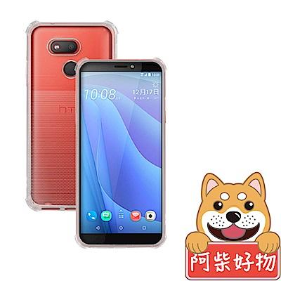 阿柴好物 HTC Desire 12s 防摔氣墊保護殼