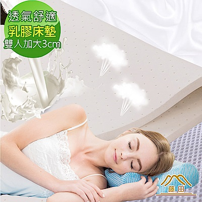 日本藤田 3D立體透氣好眠天然乳膠床墊(3cm)-雙人加大