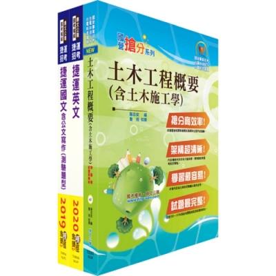 109年台北捷運招考(技術員【土木維修類】)套書(贈題庫網帳號、雲端課程)