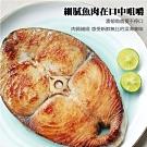 買15送15【海陸管家】嚴選優質無肚洞土魠魚 共30片(每片約100g)
