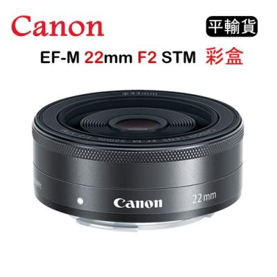 CANON EF-M 22mm F2.0 STM 黑 (平行輸入) 彩盒 送UV保護鏡+吹球清潔組
