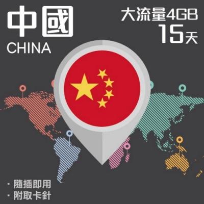 【PEKO】中國上網卡 15日高速4G上網 4GB流量 優良品質
