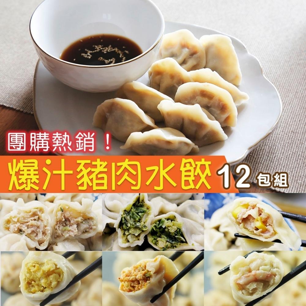鮮食煮藝 爆汁豬肉手工水餃X12包